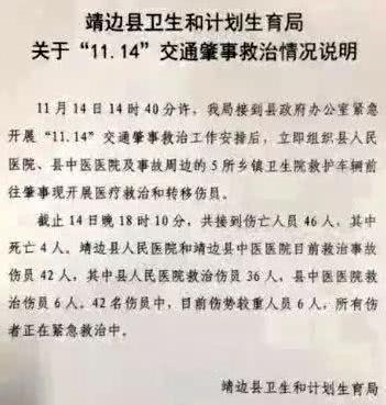 陕西靖边高速翻车致4死42伤 车载40余名公职人员